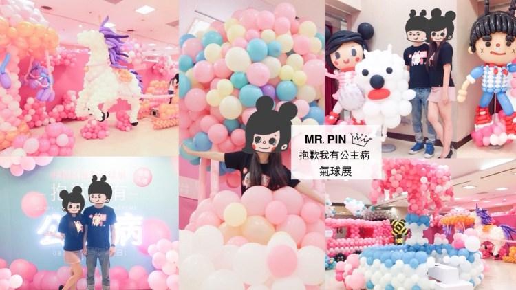 MR.PIN擔綱製作 抱歉我有公主病 粉紅泡泡氣球展 就在新光三越台北站前店 免費參觀 上千萬顆粉嫩氣球打造公主們的遊樂園 絕對是史上最好拍最好玩的氣球展覽