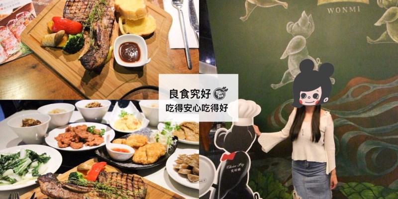 [台北松山美食]良食究好市集餐廳-京華城百貨台式料理/自產優良究好豬肉+產地直送安心食材 兼具健康與美味