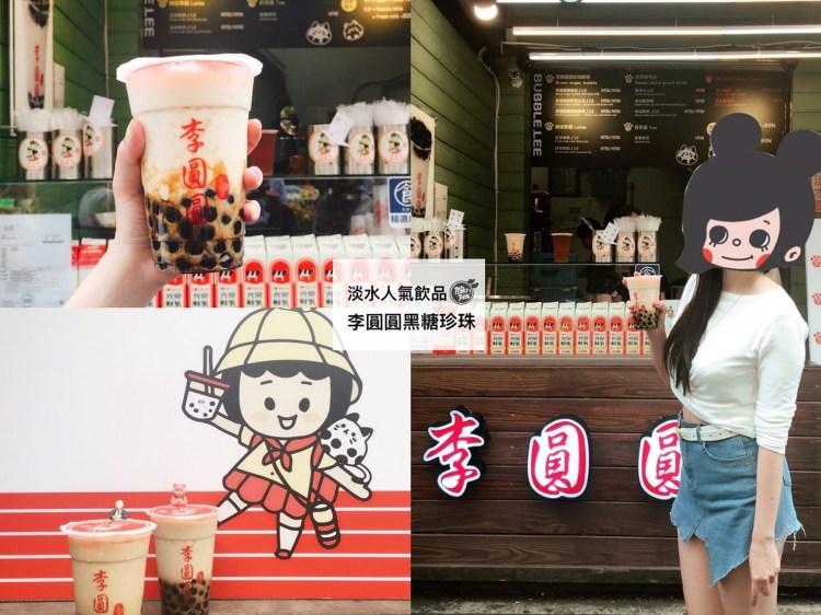 [台北淡水飲料店]李圓圓 bubble lee黑糖珍珠奶茶+冬瓜茶/淡水必喝人氣爆棚排隊美食