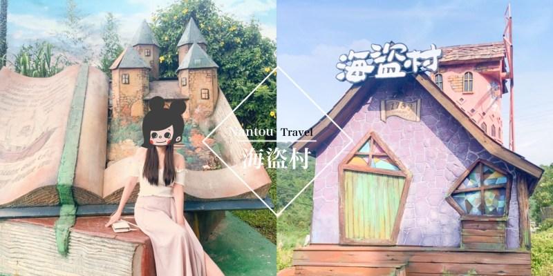 南投竹山新景點-海盜村景觀彩繪園區 含交通、附近景點 立體童話世界 走進繪本當主角