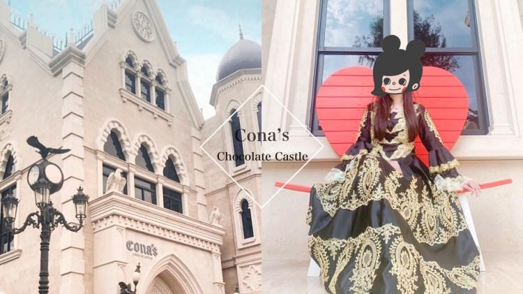 妮娜巧克力夢想城堡|南投埔里新景點|巴洛克典雅城堡+巧克力夢工廠|穿上皇室貴族禮服 一圓女孩們的公主夢