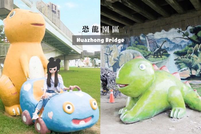捷運中和站景點-華中橋恐龍園區|新北中和|巨型粉嫩系恐龍 勇闖Q版侏儸紀公園