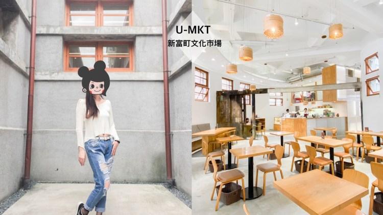新富町文化市場-台北萬華景點|U型天井好好拍 文青必去的明日咖啡+合興八十八亭