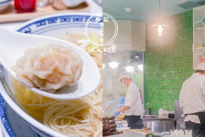 學記港式茶餐廳(含菜單)-遠百信義A13美食 首度登台的元朗必吃食肆 鮮美雲吞+港式小點 半世紀的正港風味