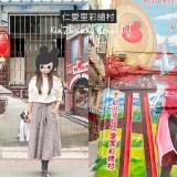 新莊仁愛里彩繪巷-捷運幸福站景點 穿越時空的彩繪村 透過美拍認識老新莊的歷史故事