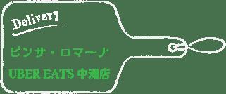 ピンサ・ロマーナ UBER EATS 中洲店