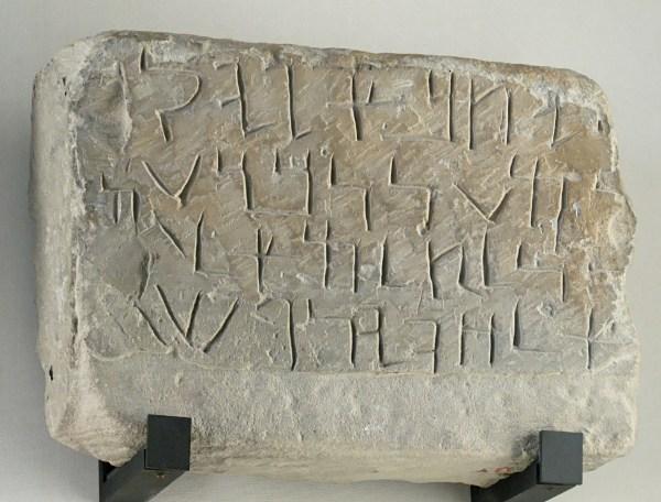 Aramaic stele