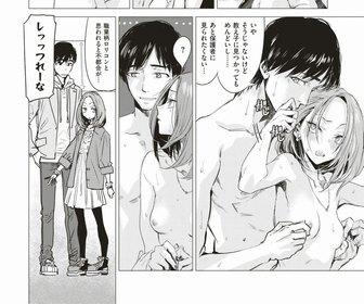 【画像】ヱロ漫画の彼女「私はどうせ胸も小さいし、背も低いしさ……」