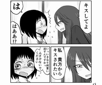 【画像】いじめっこJK「キスしたら財布返してやるよ~」