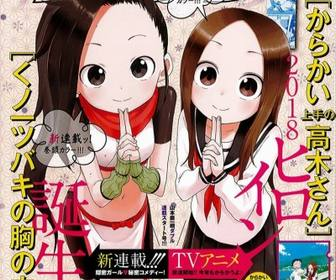 【朗報】高木さんの作者の新連載、えっちすぎるwwwww