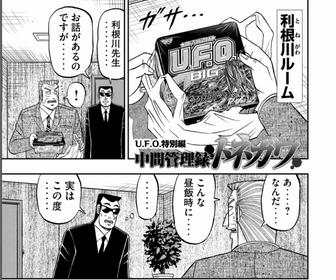 【画像】中間管理職トネガワとかいう本家を超えてしまった漫画wwwww