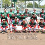 高松宮賜杯第62回全日本軟式野球大会(1部)姫路予選1位通過