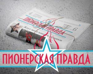 О газете