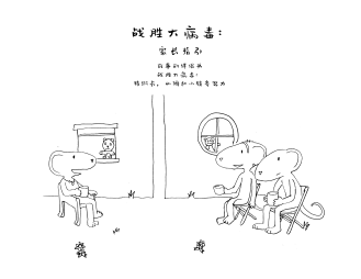 TS virus parentguide cover Simplified Chinese