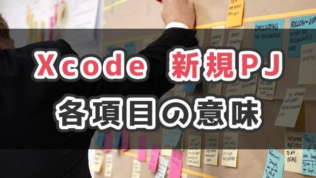 【Swift】Xcodeプロジェクトを作成する時の各情報の意味_サムネ