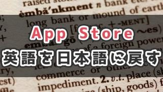 App Storeが英語になった時に日本語に戻す方法_サムネ