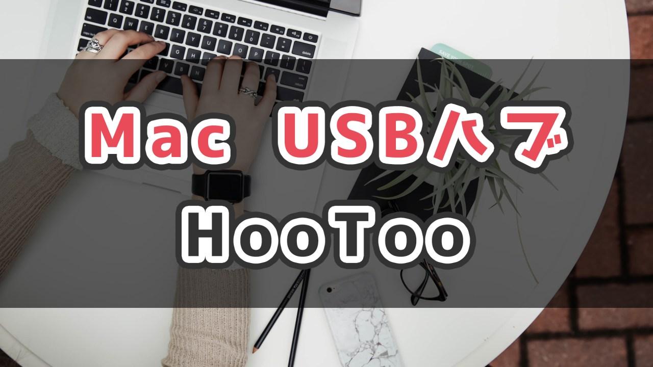 MacBook向け!USB・SDカード・HDMIが使えるオススメのUSBハブ【HooToo】_サムネ