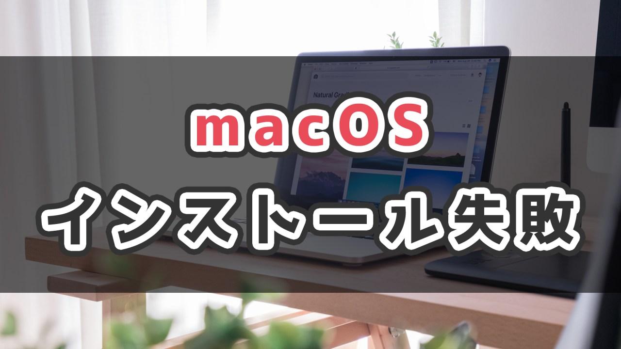 「macOSのインストールを完了できませんでした」の対処方法_サムネ