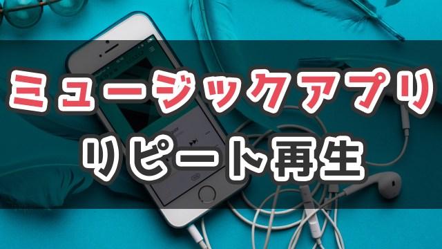 iPhoneのミュージックアプリでリピート再生を有効にする方法_サムネ