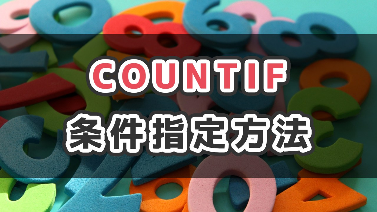 【Excel】COUNTIFの検索条件で以上・以下・より大きい・より小さいを指定する方法_サムネ