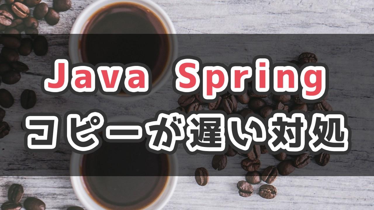 【Java】Springフレームワークで文字のコピーが遅い場合の対処方法_サムネ