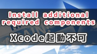 【Swift】Xcodeが起動できない「Install additional required components」の対処方法_サムネ