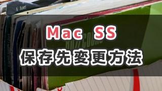 Macのスクリーンショットの保存先を変更する方法_サムネ
