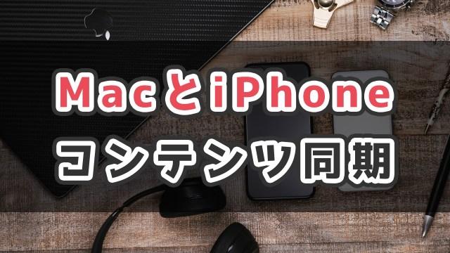 Macの音楽をiPhoneと同期する方法_サムネ