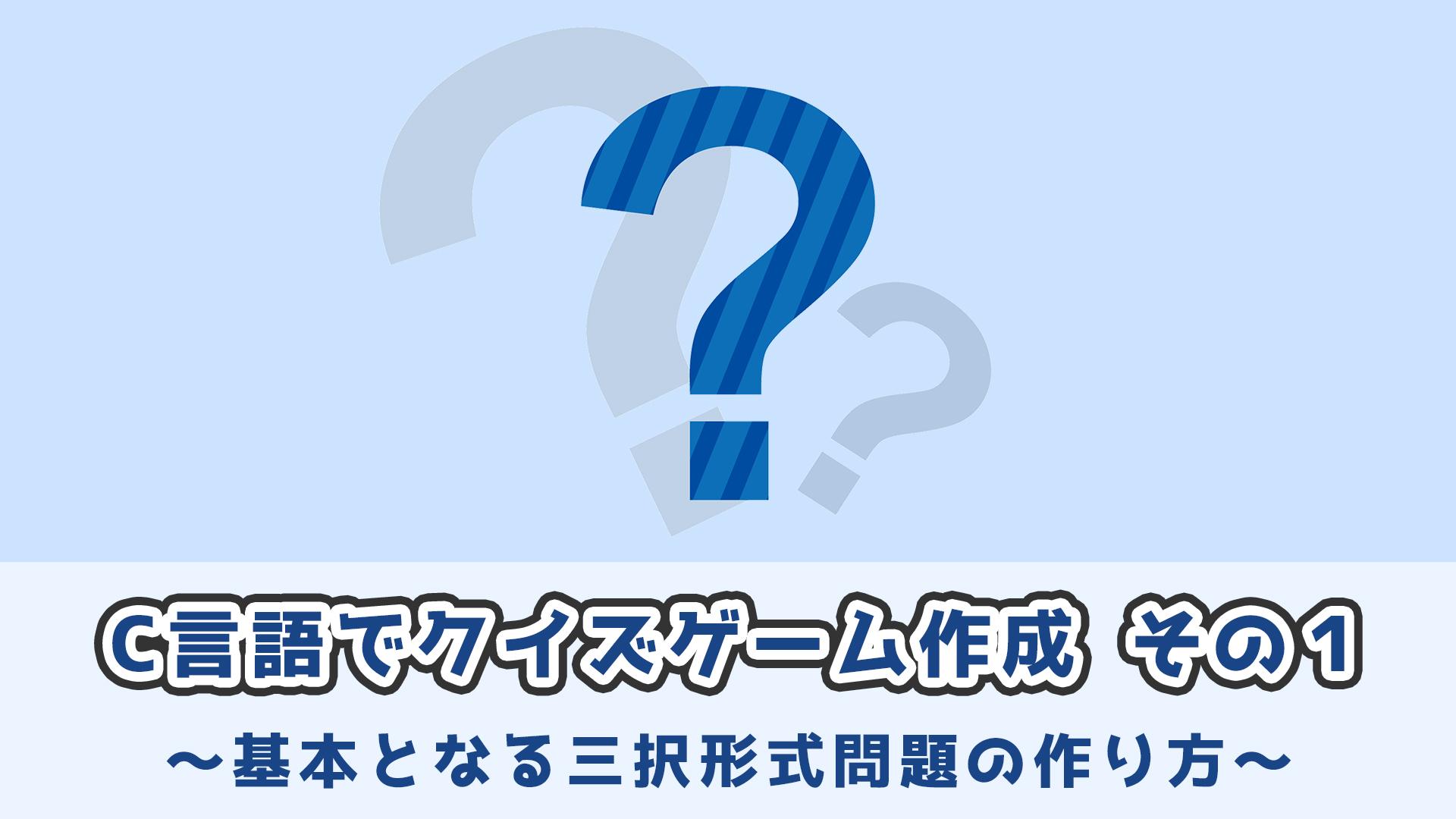 【C言語】クイズゲーム作成(1)簡単な三択形式の問題_サムネ3