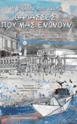 Η Ελλάδα που αγαπώ: Θάλασσες που μας ενώνουν Στέφανος Μίλεσης