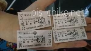 モノレール、羽田空港までの切符