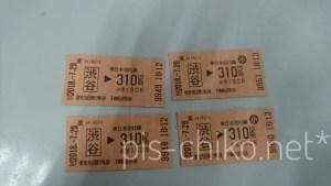 渋谷から310円区間の切符