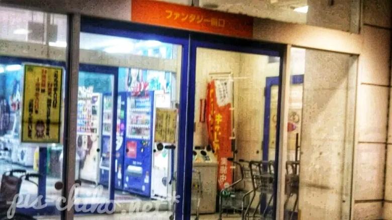 ファンタジープラザ西帯広店