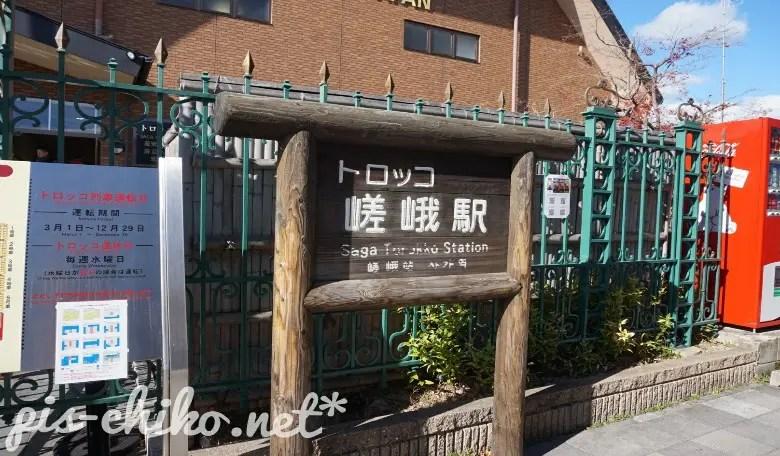 トロッコ嵯峨駅