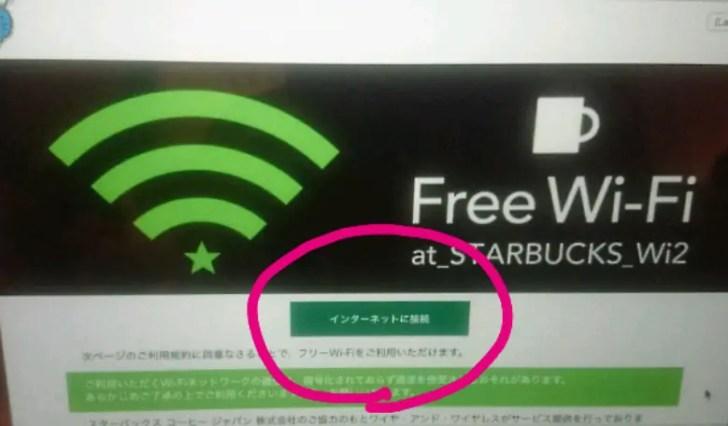 Wi-Fiスタート画面