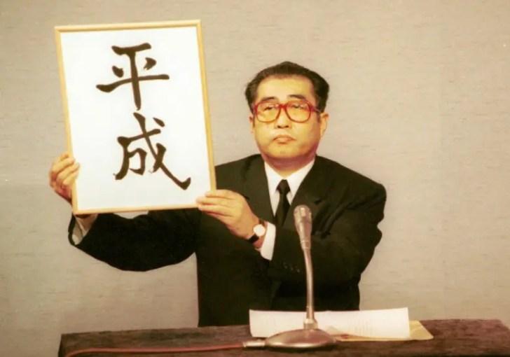 「平成」発表の瞬間