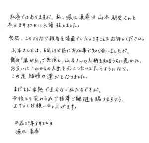 堀北真希 コメント