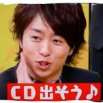 櫻井翔 CD