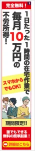 20150712_3_バナー広告_金子