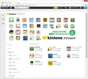 SnapCrab_kintone アプリストア - Google Chrome_2014-11-1_11-37-51_No-00