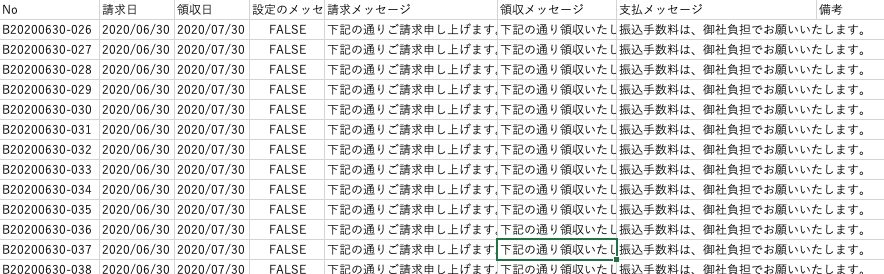Excelによる請求書・領収書の配信