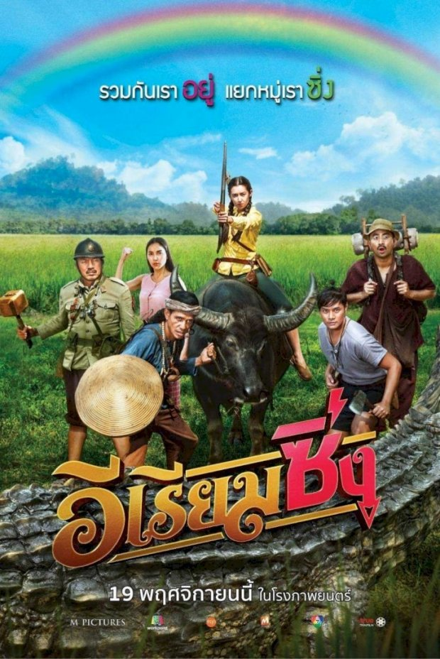 Download Riam Fighting Angel movie