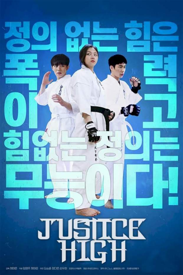 Download Justice High full movie