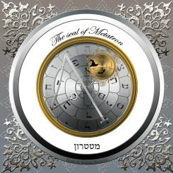 The seal of Archangel Metatron