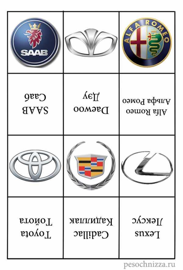 Все марки машин и их значки