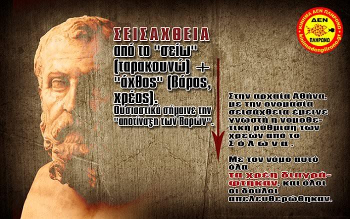 banner-seisaxtheia