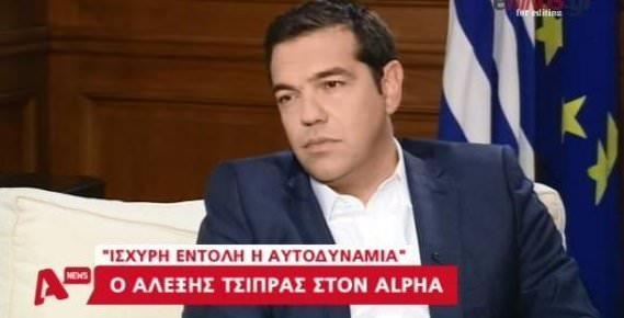 tsipras alpha