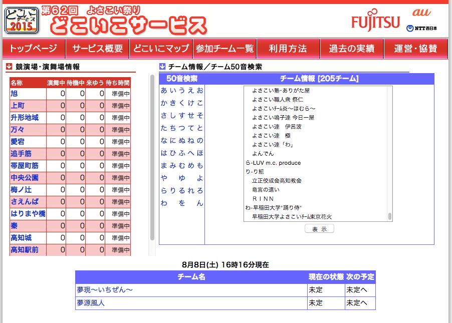 スクリーンショット 2015-08-08 16.17.22