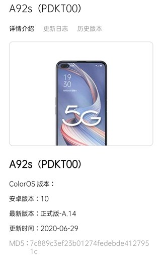Oppo-A92s-June-update