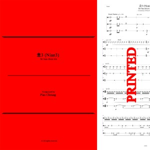 Nian3 (for bass drum trio) - PRINTED